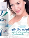 สเปรย์ระงับกลิ่นกายสูตรพิเศษ มิสทิน/มิสทีย ยูนีค ดีโอ สเปรย์ / Mistine Uniq Deo Spray Hi Protection Anti-Per spirant Deodorant
