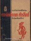 แบบเรียนวรรณคดีไทยเรื่อง สามัคคีเภทคำฉันท์ (หนังสือดี 100 เล่ม)