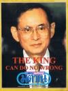 มติชนสุดสัปดาห์ (พระราชดำรัส The King can do no wrong)
