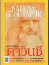 National Geographic พฤษภาคม 2548