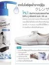 มิสทิน ชู คลีนเซอร์ Mistine Shoes Cleanser