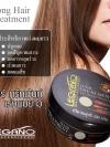 Legano Hair Treatment รีกาโน่ แฮร์ ทรีท เม้นท์