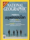 National Geographic มีนาคม 2549