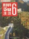 ภาษาจีน 6