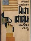 โง่เง่าเต่าตุ่น : Made in U.S.A. เล่ม 2