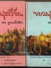 ขบวนเสรีจีน (2 เล่มชุด)