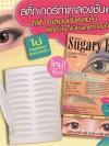 สติ๊กเกอร์ทำตาสองชั้น มิสทิน ชูการี่ อายส์ ดับเบิล อายลิด สติ๊กเกอร์ / Mistine Sugary Eyes Double Eyelid Sticker