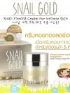 เคที่ดอล์ สเนลโกลด์ สเนลเฟิร์มมิ่งครีม / Cathy Doll Snail Firming Cream for Wrinkle Skin