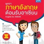 พูดจาภาษาอังกฤษต้อนรับอาเซียน (English for ASEAN)