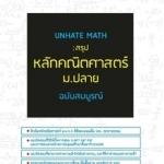 UNHATE MATH : สรุปหลักคณิตศาสตร์ ม.ปลาย ฉบับสมบูรณ์