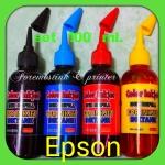 น้ำหมึกเติม EPSON ขนาด 100 ml. SET 4 ขวด