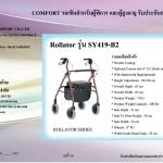 Rollator รุ่น SY419-B2