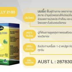 Royal Jelly นมผึ้ง ฟื้นฟูร่างกาย,รักษาอาการนอนไม่หลับ