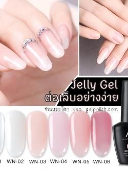 Jelly Gel ต่อเล็บ AS ขวดใหญ่ 15ml