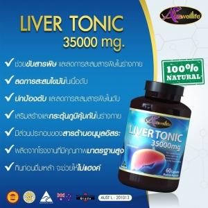 Liver Tonic ล้างสารพิษในตับ
