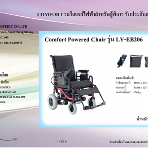 COMFORT รุ่น LY-EB206