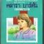 คลารา บาร์ตัน ยอดพยาบาล thumbnail 1