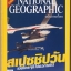 National Geographic เมษายน 2548