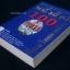 สารานุกรมแนะนำหนังสือดี 100 เล่ม ที่คนไทยควรอ่าน thumbnail 2