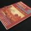 เจดีย์ยุทธหัตถีมีจริงหรือ (หนังสือถูกต่อต้านและหยุดเผยแพร่) thumbnail 2