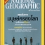 National Geographic มีนาคม 2549 thumbnail 1