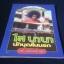 ไส บาบา นักบุญในนรก thumbnail 2