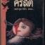 ด่วนมรณะ (Murder on the Orient Express) thumbnail 1