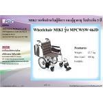 Wheelchair MIKI รุ่น MPCWSW-46JD