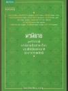 นวนิยาย : บทวิจารณ์นวนิยายสิบสามเรื่องของศิลปินแห่งชาติ สาขาวรรณศิลป์