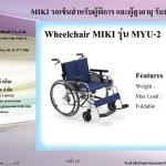 Wheelchair MIKI รุ่น MYU4-22