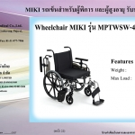 วีลแชร์ MIKI รุ่น MPTWSW-45HUS