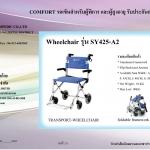 Wheelchair รุ่น SY425-A2
