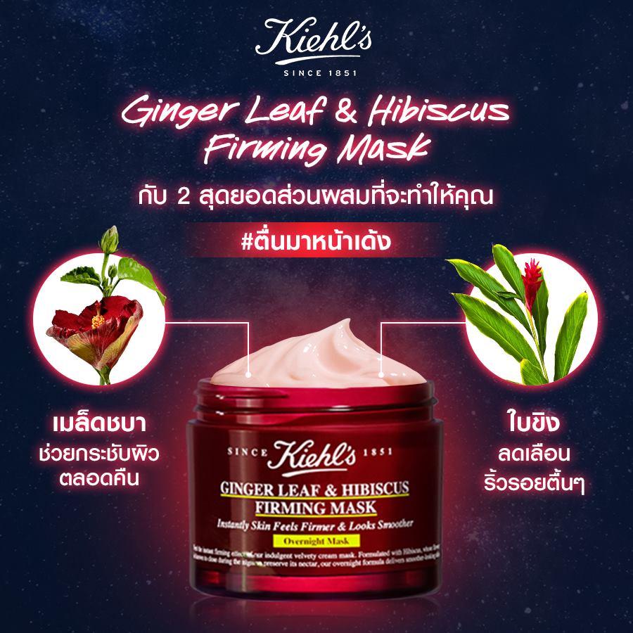 �ล�าร���หารู��า�สำหรั� Kiehl's Ginger Leaf & Hibiscus Firming Mask 28 ml