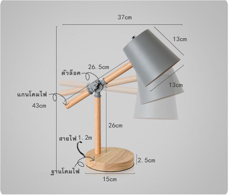 ขนาดโคมไฟหัวเตียง โคมไฟตั้งโต๊ะ