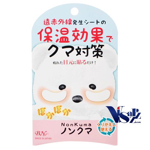 (แพค 2 คู่) Nonkuma Eye Mask แผ่นมาส์กใต้ตา ช่วยแก้ปัญหาตาแพนด้า โดยใช้ความร้อนจากรังสีอินฟราเรดในการกระตุ้นเลือดให้ไหลเวียน ช่วยแก้ปัญหาตาแพนด้า ใต้ตาบวม แถมนำกลับมาใช้ซ้ำก็ได้ด้วยค่ะ
