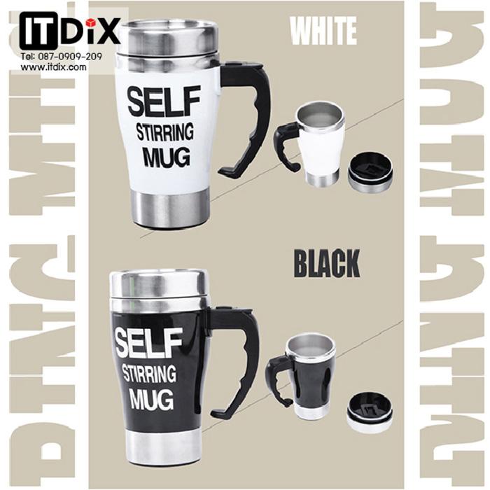 แก้ว Self Stirring Mug ราคา
