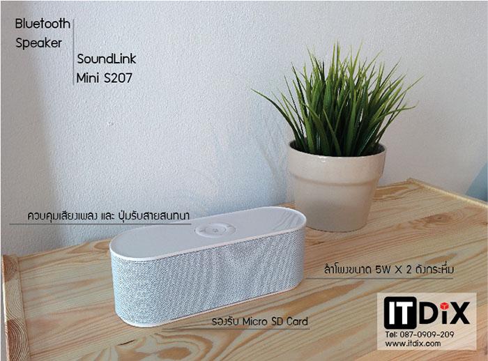 ลำโพงบลูทูธ SoundLink Mini S207