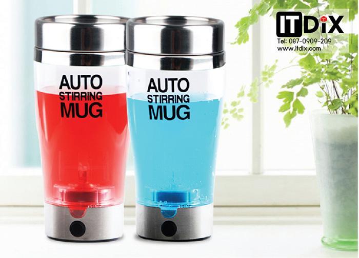 แก้ว Auto Stirring Mug