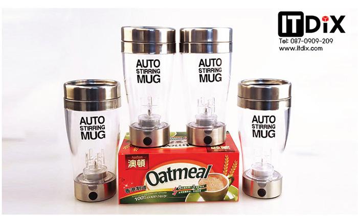 แก้วปั่น Auto Stirring Mug
