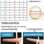 วิธีวัดขนาดแหวน