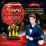 FEORA THE IDOL AWARDS 2017