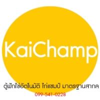 ร้านตู้ฟักไข่ ตราไก่แชมป์ (099-541-0228)