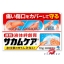 Kobayashi Sakamukea Liquid Bandage 10g พลาสเตอร์ยาแบบเหลวมีตัวยาฆ่าเชื้อผสมอยู่ ทาแล้วแห้งเป็นฟิล์มใสปกป้องแผลจากสิ่งสกปรก ที่กันน้ำได้สบายๆ ค่ะ เป็นของฮิตแม่บ้านญี่ปุ่นขาดไม่ได้เลยค่ะ