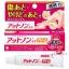(กล่องชมพูส้ม) Kobayashi Attonon EX Cream 15g ครีมลบรอยแผลเป็นอันดับ 1 ของญี่ปุ่น ช่วยลดรอยแผลเป็นไม่ว่าจะเกิดจากการผ่าตัด อุบัติเหตุ หรือสิว